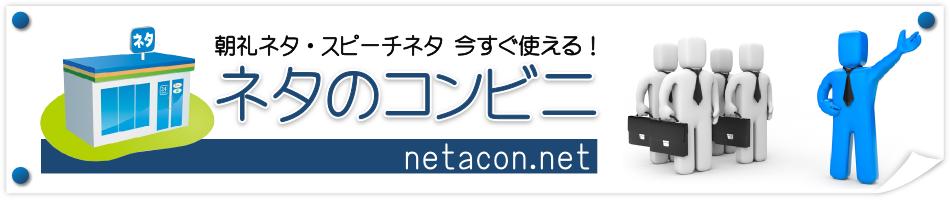 朝礼ネタ・スピーチネタ・会話ネタのコンビニ